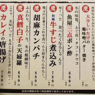 『本日のおすすめメニュー』は要チェックです!!