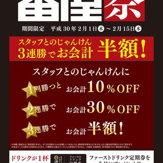★今年もやります!【番屋祭】じゃんけん3連勝でお会計半額!!