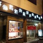 寿司和食しかま -  店舗外観