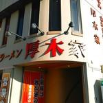 ラーメン 厚木家 - 厚木市妻田東にある家系フリークの間では超有名店ですね、きっと。