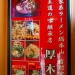 79203098 - 下仁田ねぎのトッピングは+100円。