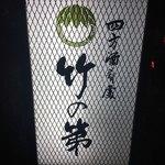 竹の第 -