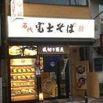 名代 富士そば - 代々木八幡駅から徒歩3秒