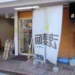 魂麺  - 魂麺(ファサード)※日除け暖簾が裏返ってます(笑)