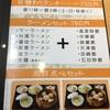 台湾料理 錦城 水巻店