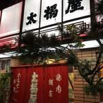 焼肉飯店太福屋 -