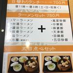 台湾料理 錦城 水巻店 - ランチメニュー