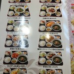 台湾料理 錦城 水巻店 -