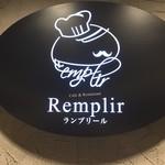 カフェ&レストラン ランプリール - 入口のお洒落な看板
