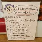 UMAMI SOUP Noodles 虹ソラ - 「味玉和えソバ忍~シノビ~」のおいしい食べ方(2018年1月10日)