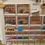 UMAMI SOUP Noodles 虹ソラ - 券売機(2018年1月10日)