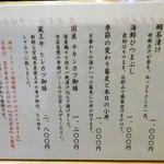 串揚げと和食 323 - ランチメニュー