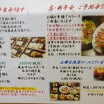 串揚げと和食 323 - 夜のメニュー