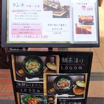 串揚げと和食 323 - ランチメニュー(1階看板)