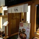 雛鮨 - お店