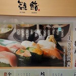 雛鮨 - メニュー