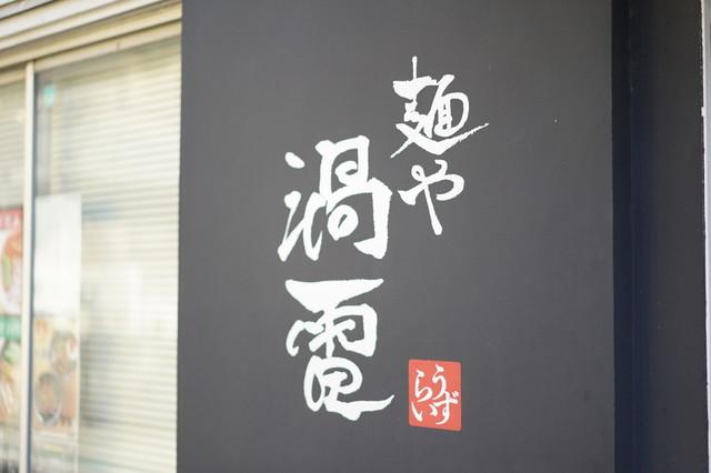 渦雷 (UZURAI) - 辻堂/ラーメ...