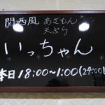 関西風あぎむん・天ぷら いっちゃん -