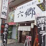 煮干し豚骨らーめん専門店 六郷 - 外観。駅からはちょいと離れてます。けど大抵の人は車で来るのかな。