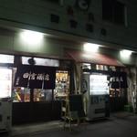 田宮酒店 -