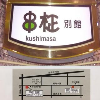 【串柾別館】11月25日オープン致しました!!