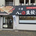 八の〇 - 隣りは系列店の【八の〇 生餃子】♪