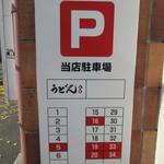 八の〇 - 駐車場は月極駐車場の一部です♪