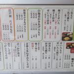 79235359 - 「冷たい蕎麦」は、コチラで!
