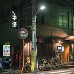 Re 楽酒 - 2018.1 店舗外観