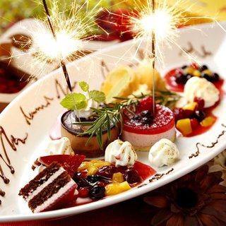 ★☆お誕生日・記念日パーティー:サービス一覧☆★