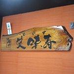 麺や 笑味寿 - 店内看板