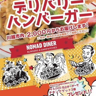 【お花見会場やイベント会場に】デリバリーハンバーガー!