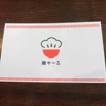 麺や一芯 - 麺や一芯 おしげ醤油 新在家 六甲道(灘区)