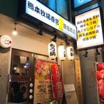 熊本牧場直営 原田商店 - 外観