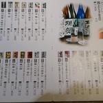 79242486 - 日本酒メニュー
