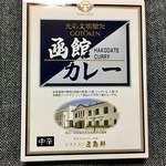 79243049 - 函館ではとても有名で、私も名前は知っていた「五島軒」さん!!