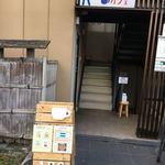 エービーシーカフェ - 入口