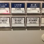 Japanese Soba Noodles 蔦 - 丼も売ってます