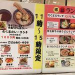 79249867 - 東京駅で平日ランチセットの価格は破格!が、女子にはランチセットは多すぎて食べられず
