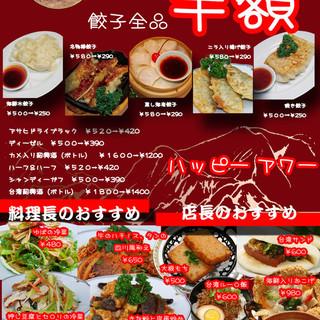 ★台北夜市池袋本店餃子全品半額★