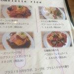 フワット まるやまキッチン - メニゥ