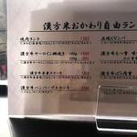 漢方牛 三代目関村 - ランチメニュー例