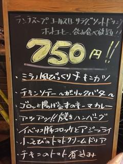 焼肉・塩ホルモン 三ちゃん - ランチメニュー