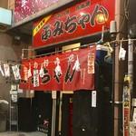 ふみちゃん - 店舗外観