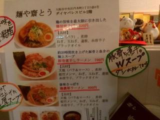 麺や 齋とう -