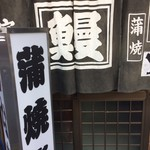 宇佐見鰻店 -