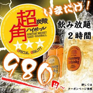 【単品】飲み放題が半額の1980円→980円に!!