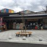 村民百貨店 - 道の駅『お茶の京都みなみやましろ村』