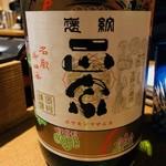 宵の口 - 褒紋正宗 特別本醸造 一合(1,200円)