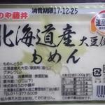 藤井豆腐店 -